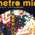 MetroMin 2