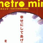 MetroMin 3