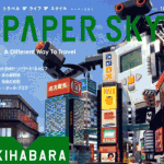 Papersky 18
