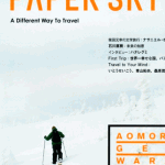 Papersky 20