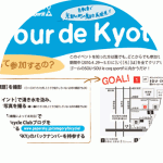 Kyoto Bike Event Badge