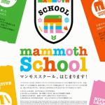 Mammoth-School-Poster-1