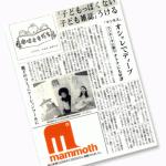 Sakurai-in-Mainichi-Shimbum-1