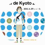 tourdekyoto2011-1
