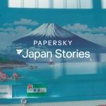 paperskyjs_B
